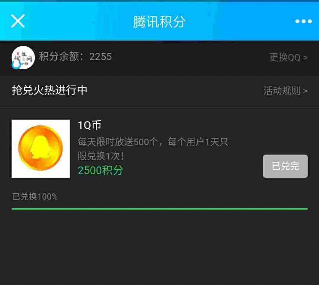 腾讯福利,免费领Q币-薅羊毛-羊毛线报网