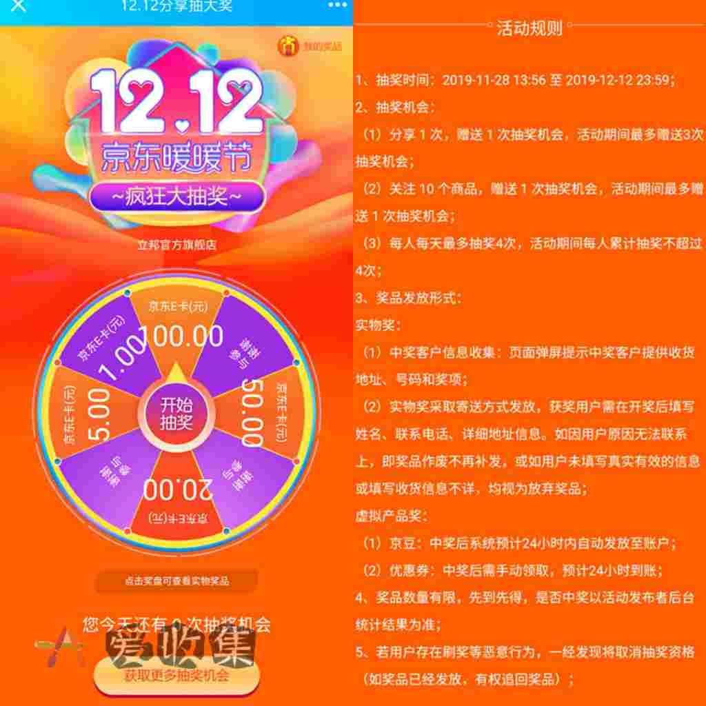 京东12.12抽奖好礼京东e卡-薅羊毛-羊毛线报网