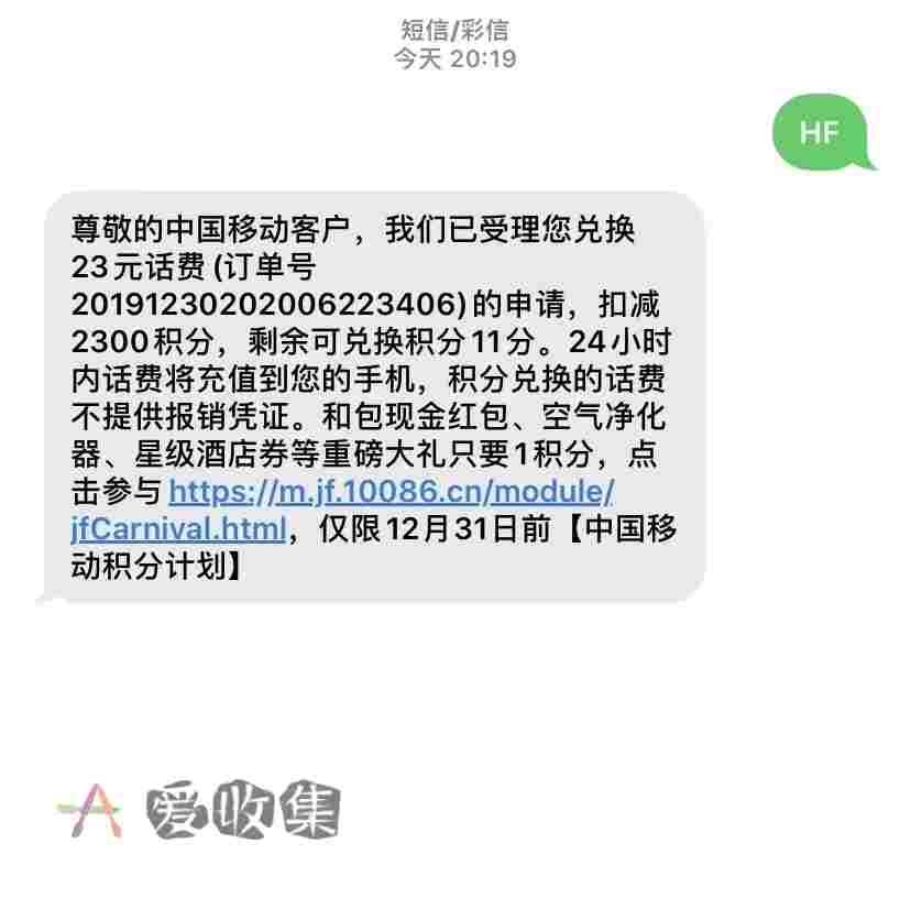 移动手机用户积分兑换话费-爱收集-羊毛线报网