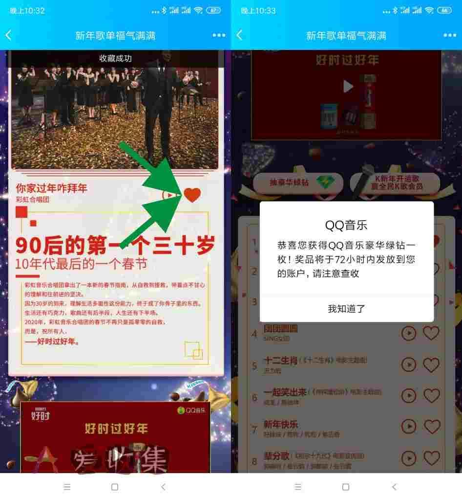 QQ音乐收藏歌曲抽豪华绿钻-薅羊毛-羊毛线报网