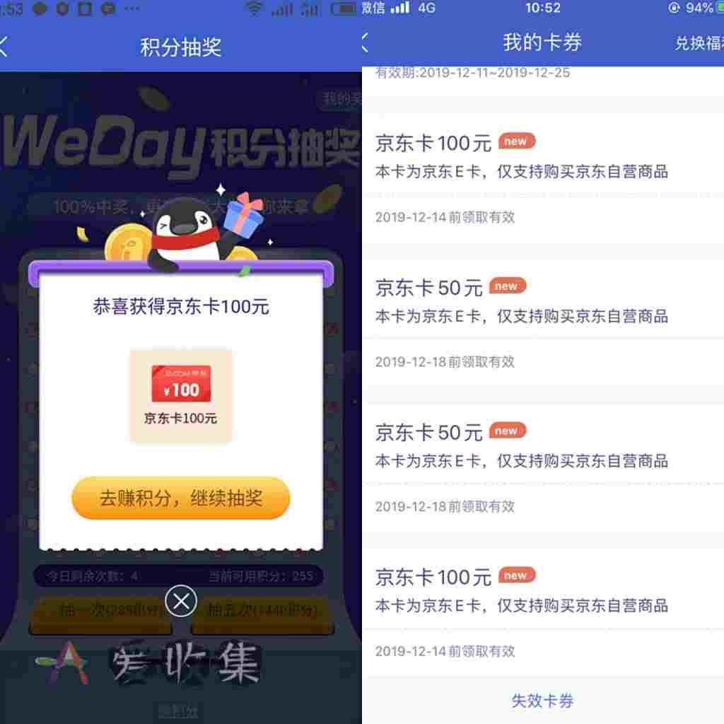 微众银行周三福利日-积分抽奖中京东E卡-薅羊毛-羊毛线报网