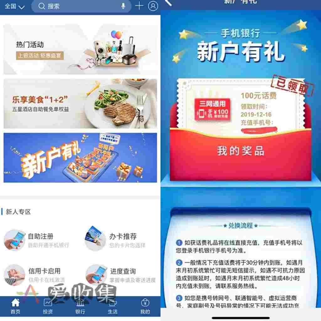 上海银行新用户登录注册送礼-100话费-薅羊毛-羊毛线报网