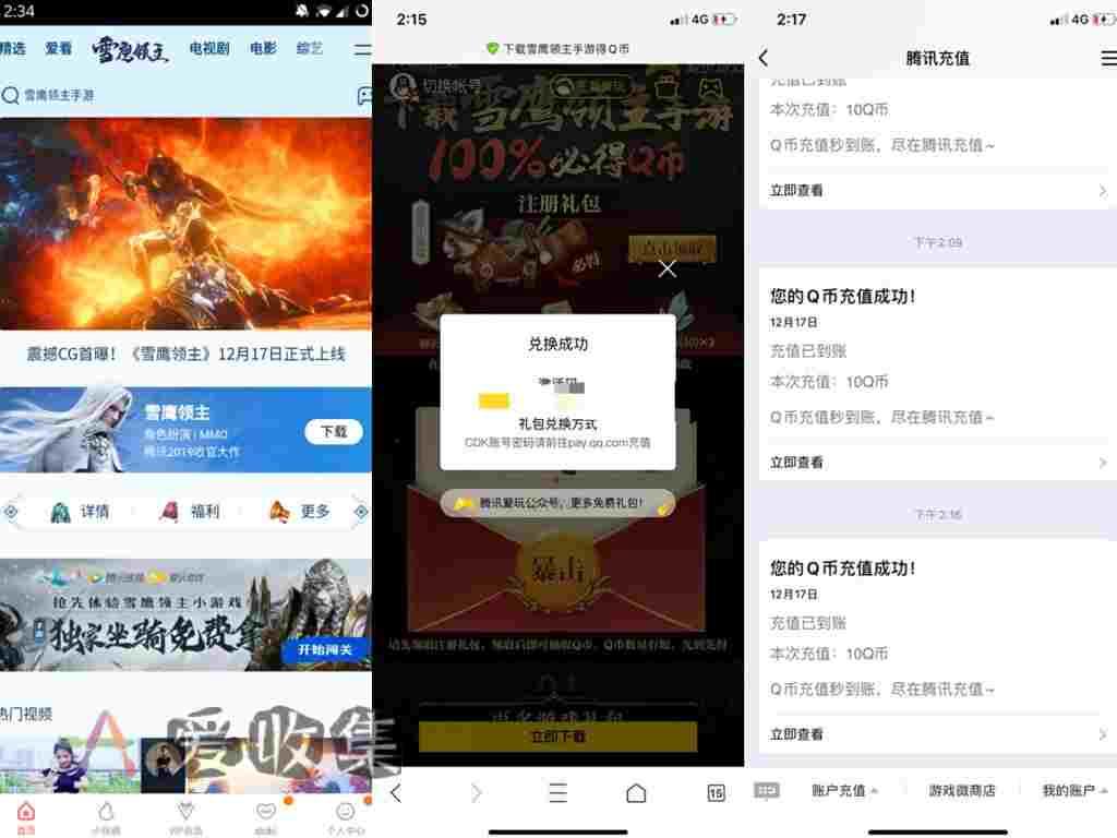 腾讯游戏雪鹰领主腾讯视频版,无限撸Q币-薅羊毛-羊毛线报网