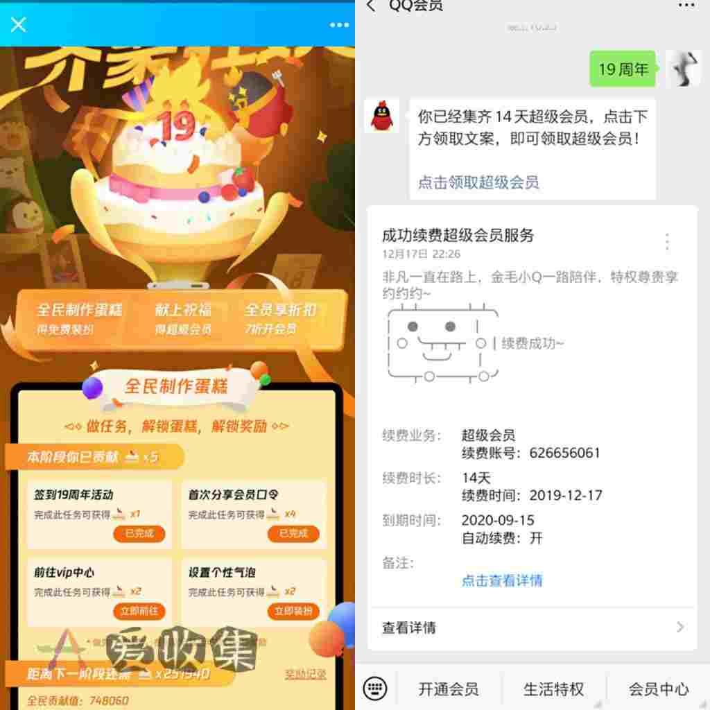 腾讯QQ会员19周年福利活动-薅羊毛-羊毛线报网