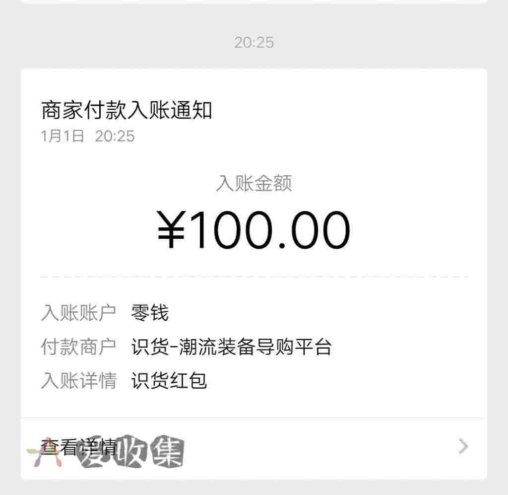 识货APP,100元红包大礼-爱收集-羊毛线报网