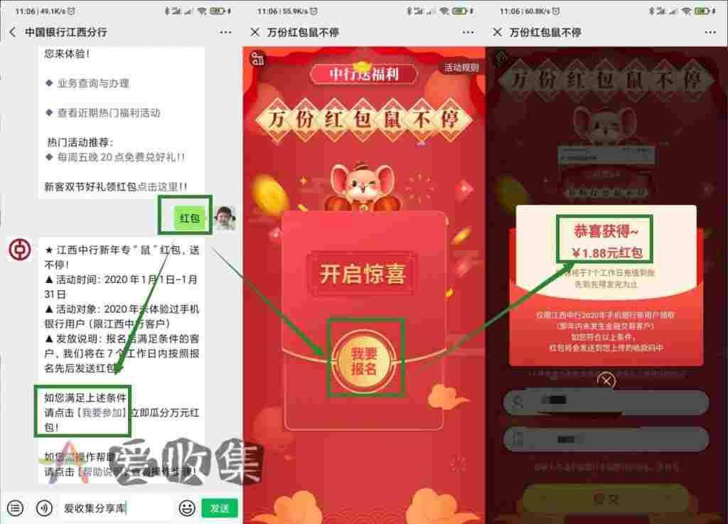中国银行江西分行公众号红包福利-爱收集-羊毛线报网