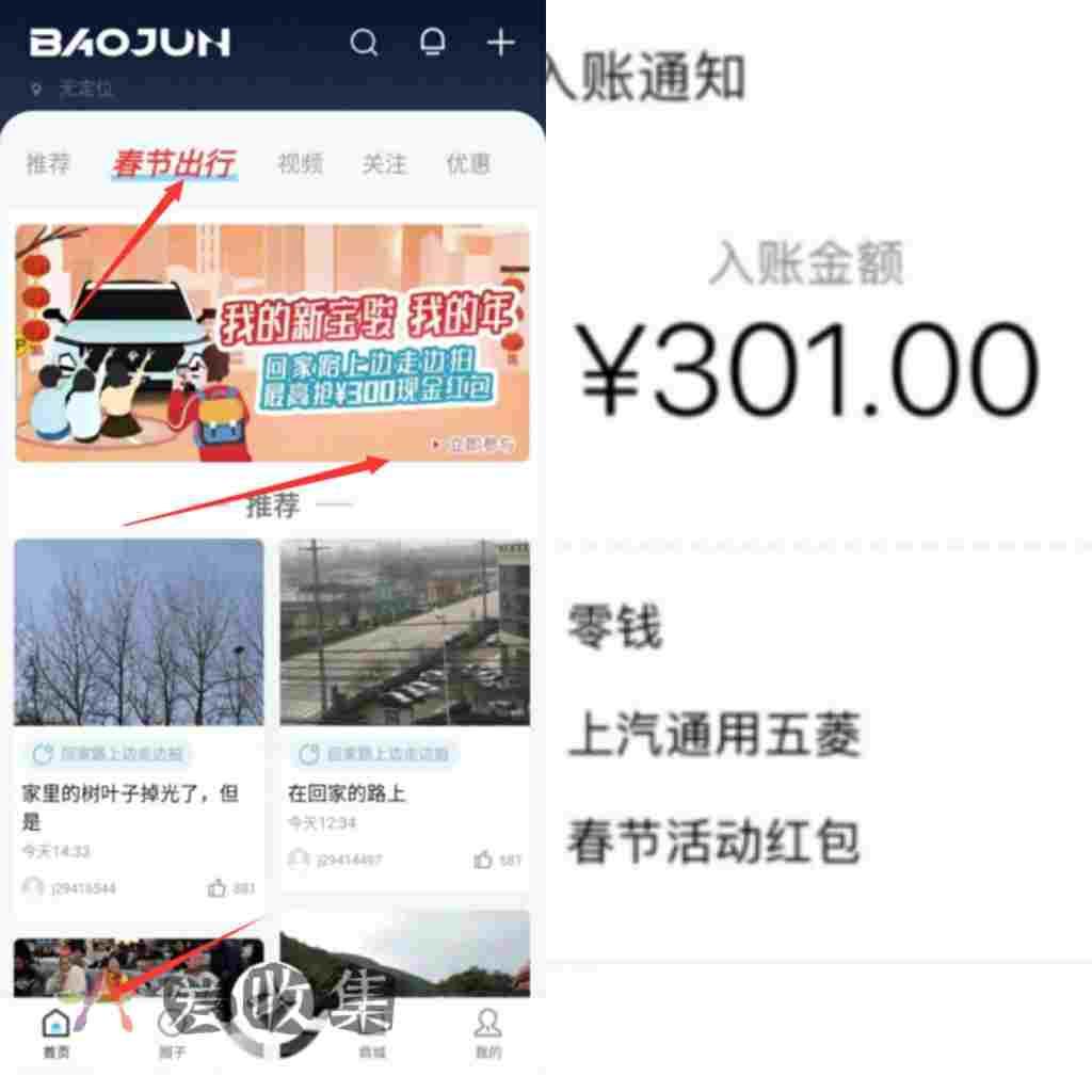 BAOJUN活动攻略,春节出行赚300红包-爱收集-羊毛线报网