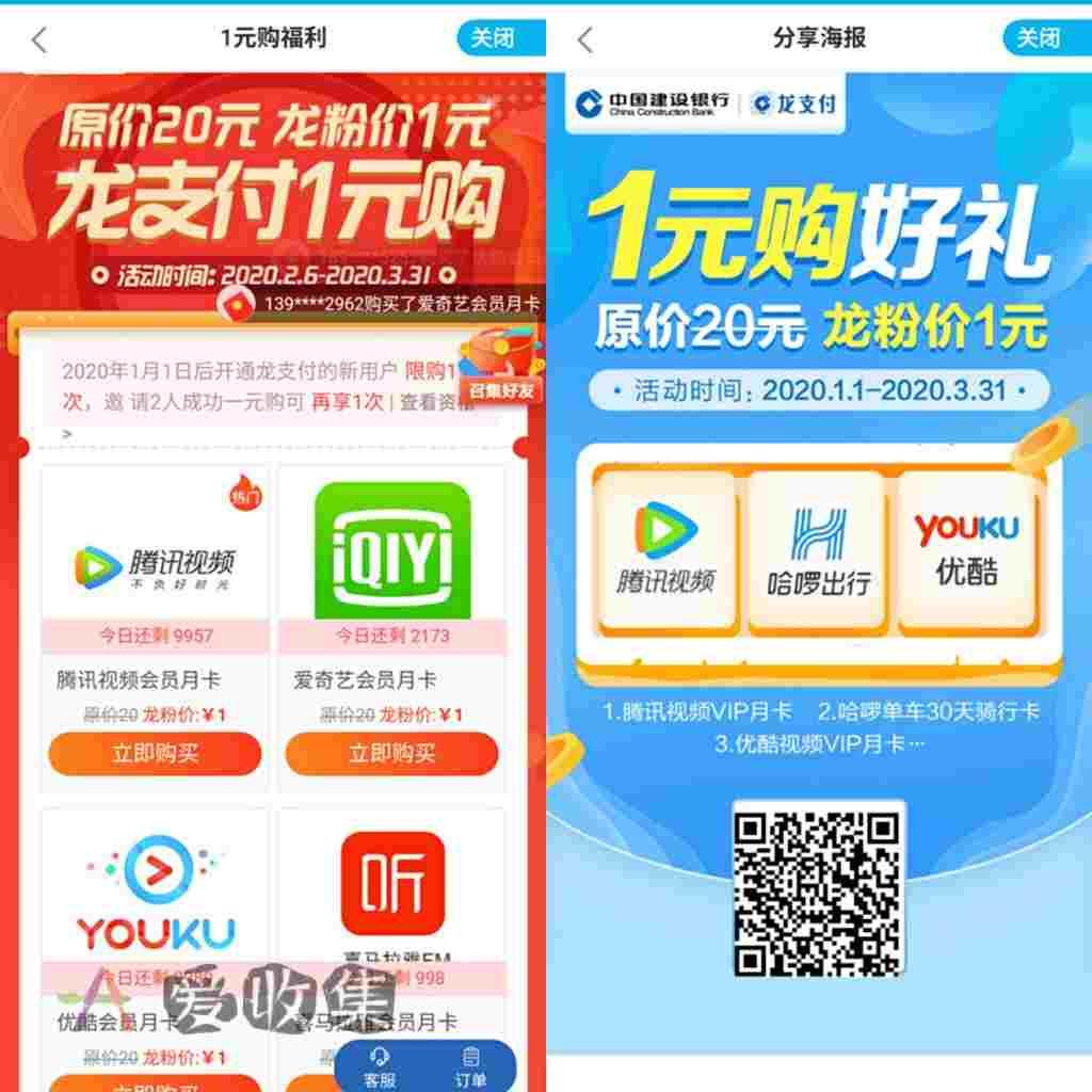 建行APP龙支付新用户爱奇艺腾讯视频月卡1元购-薅羊毛-羊毛线报网
