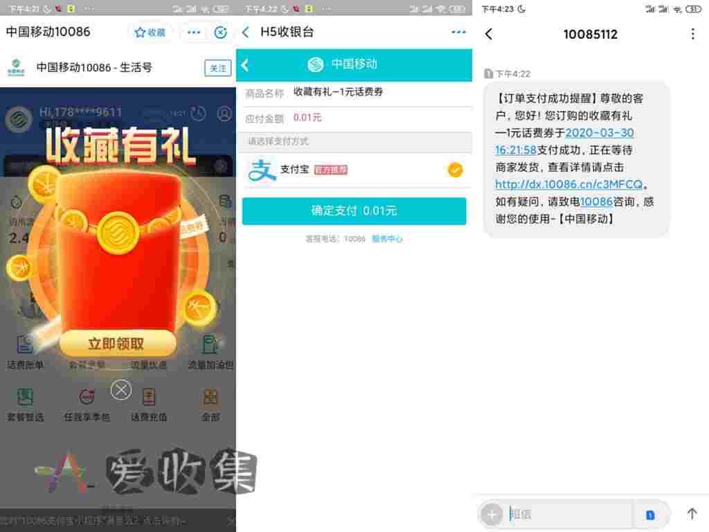 支付宝小程序-中国移动10086-0.01充1元话费-爱收集-羊毛线报网