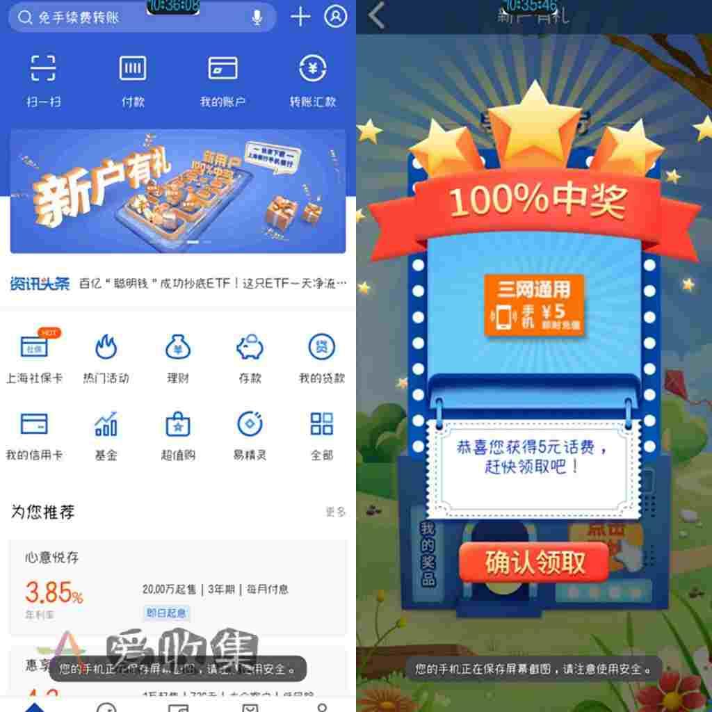 上海银行APP新用户抽奖话费,无需银行卡-爱收集-羊毛线报网