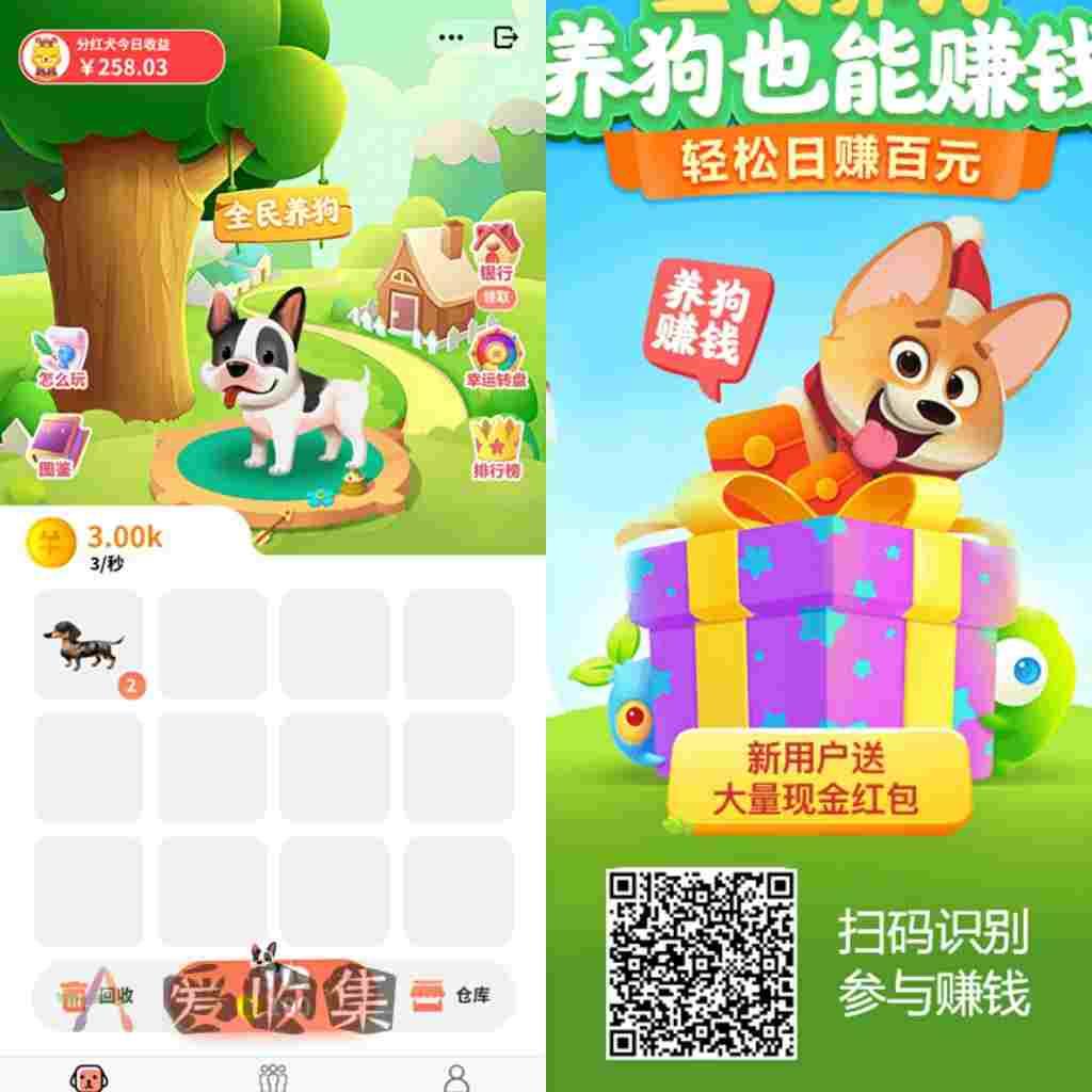 QQ小程序-全民养狗高收益玩法攻略-爱收集-羊毛线报网