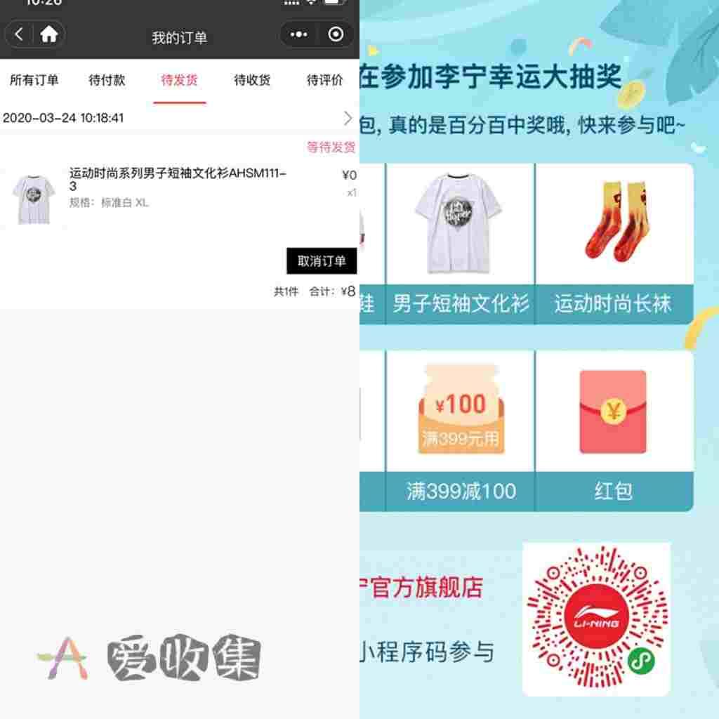 微信小程序李宁官方旗舰店幸运大抽奖-薅羊毛-羊毛线报网