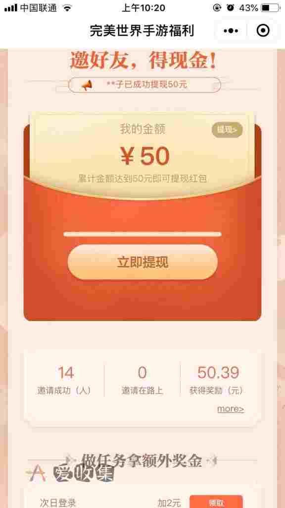 玩完美世界手游送微信红包【50元】-爱收集-羊毛线报网