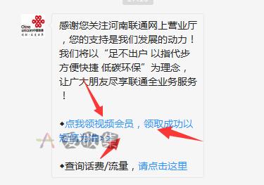 河南联通免费领一个月腾讯视频会员-爱收集-羊毛线报网