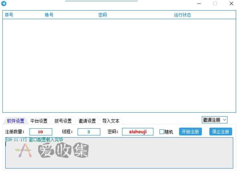 线报注册机免费分享-绿洲全自动脚本注册机-爱收集