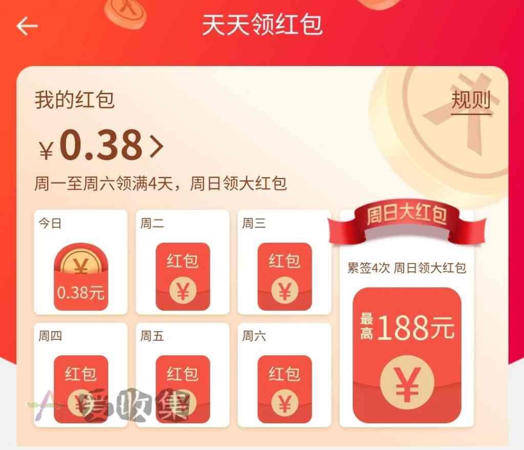 苏宁易购APP签到七天领取最高188元现金红包-爱收集-羊毛线报网