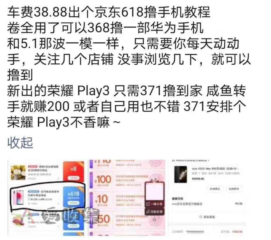 京东6.1狂欢300+撸华为手机(618券+2000券)-薅羊毛-羊毛线报网