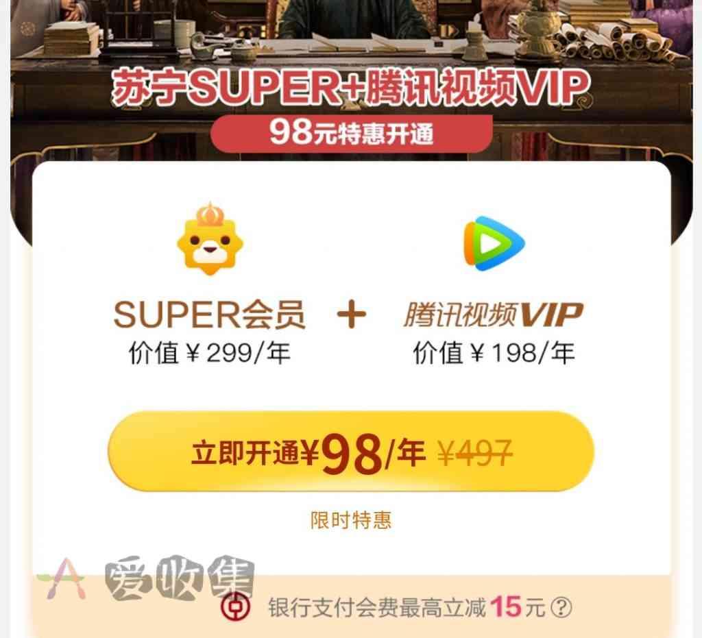 苏宁Super+腾讯视频会员双年卡仅需98元!-爱收集-羊毛线报网