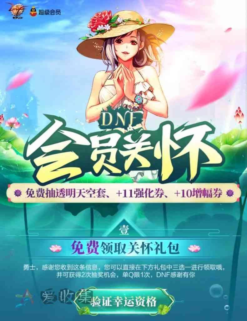 DNF幸运客户免费15天黑钻-爱收集-羊毛线报网