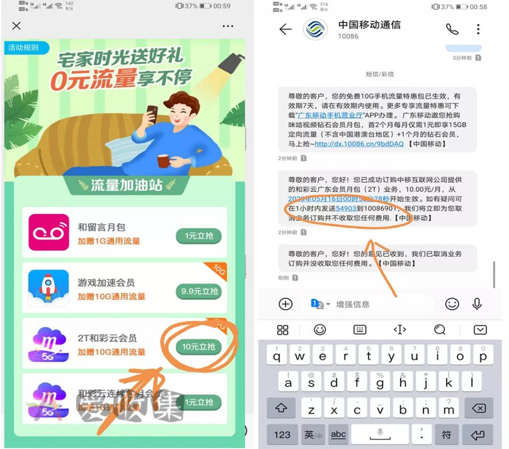广东移动最新0撸10G流量漏洞-爱收集-羊毛线报网