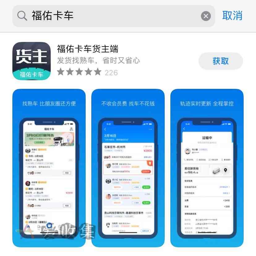 福佑卡车货主版app新用户注册必得现金-爱收集-羊毛线报网