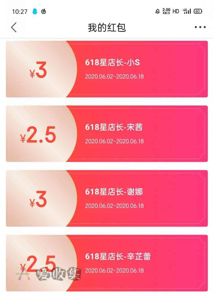 京东【星店长】必中18+无门槛红包-爱收集-羊毛线报网
