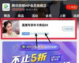 京东腾讯视频vip旗舰店69撸年费会员-薅羊毛-羊毛线报网
