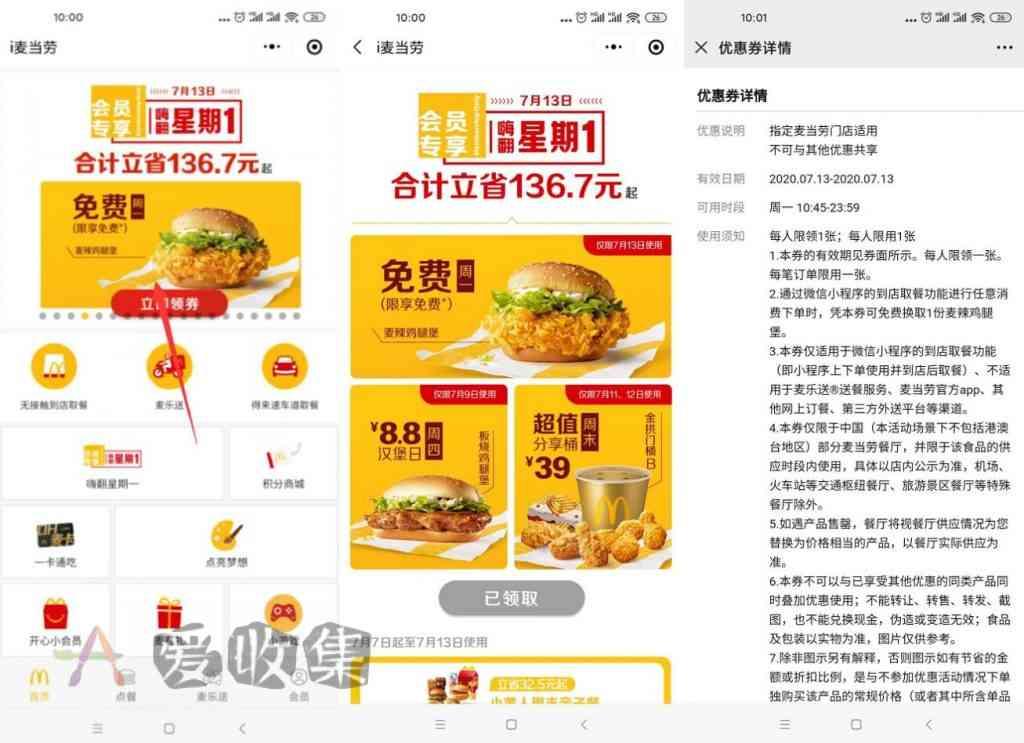 微信小程序搜索麦当劳免费吃鸡腿堡-爱收集-羊毛线报网