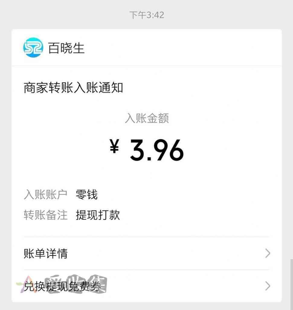 百晓生便民社区-邀新1人头1r|微信薅羊毛-爱收集-羊毛线报网
