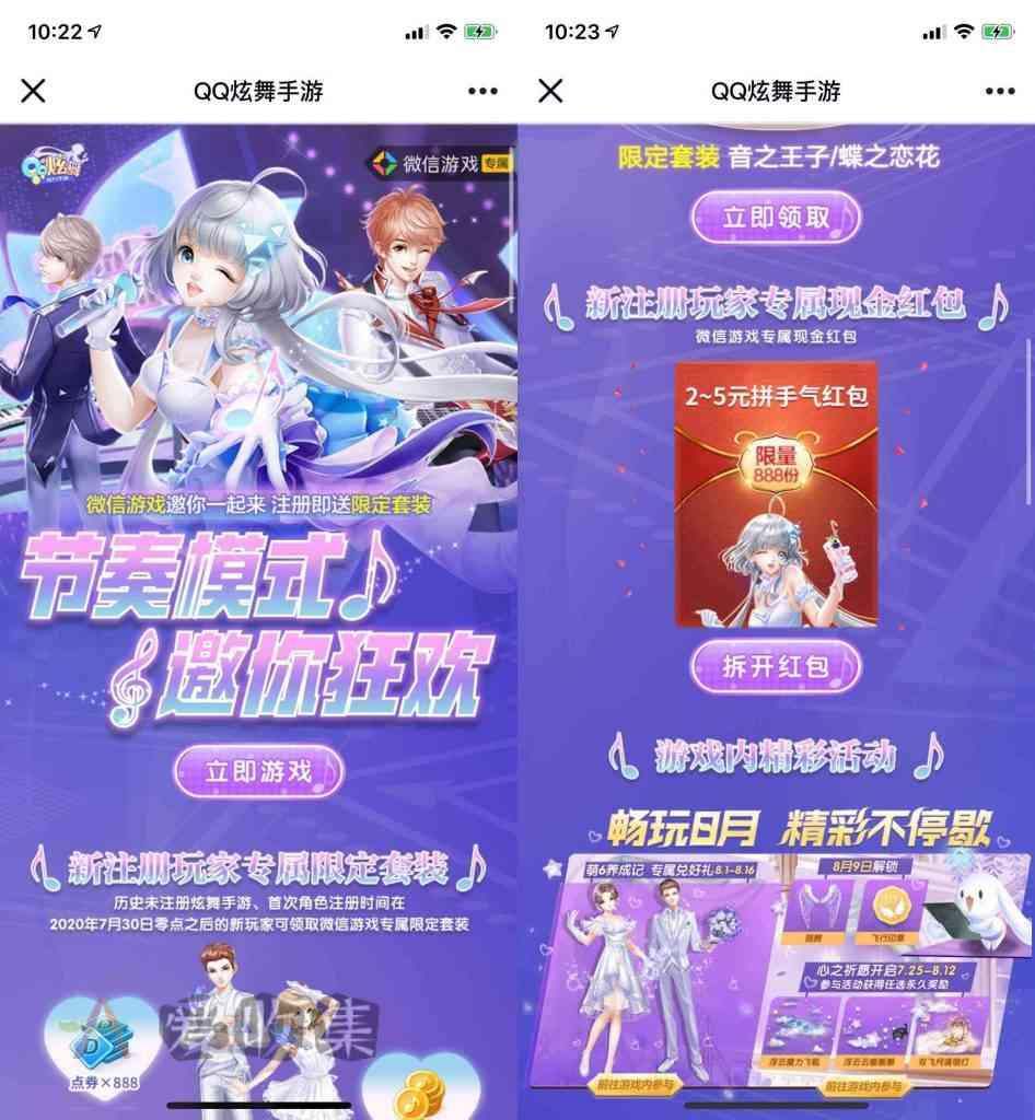 新一期QQ炫舞微信端红包|下载注册领2-5元-爱收集-羊毛线报网