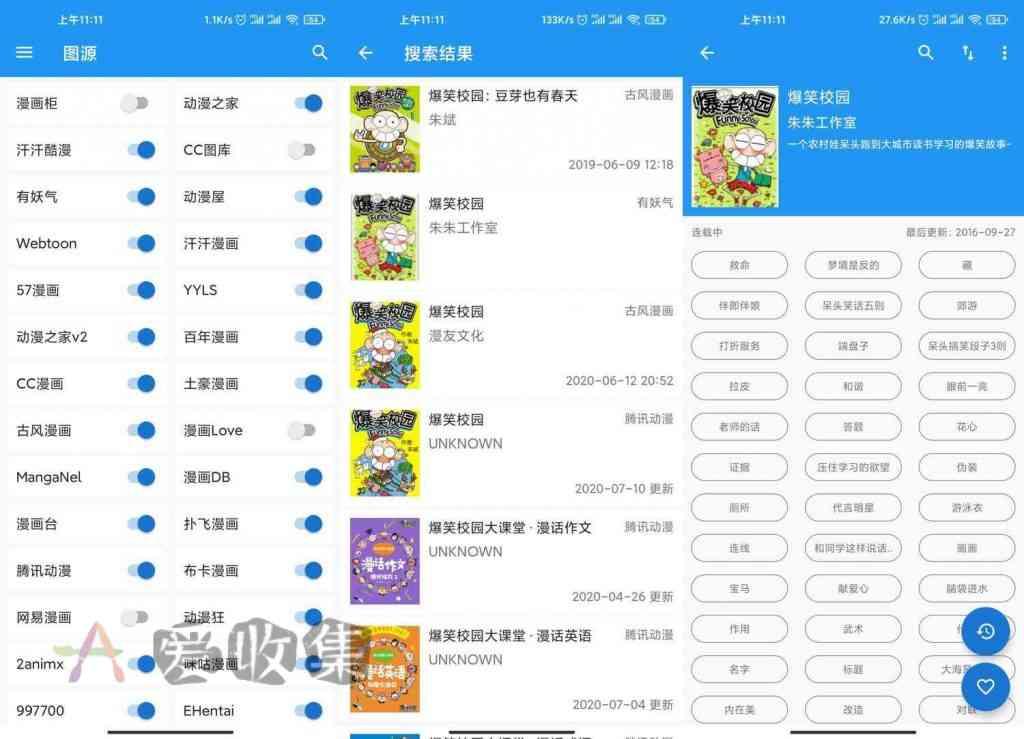 Cimoc_v1.6.1 多平台合一免费搜索看漫画神器-安卓版-爱收集-羊毛线报网