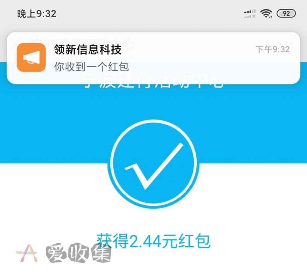 微信公众号中国建设银行宁波市分行绑卡送红包-爱收集