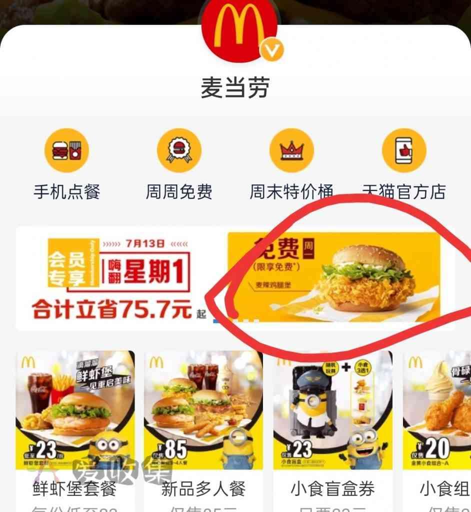 支付宝麦当劳免费吃汉堡包-薅羊毛-羊毛线报网