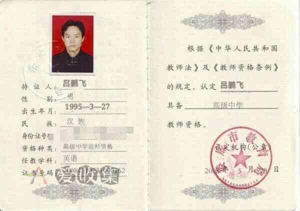 QQ音乐教师资格证ps-免费领一年绿钻会员-爱收集-羊毛线报网