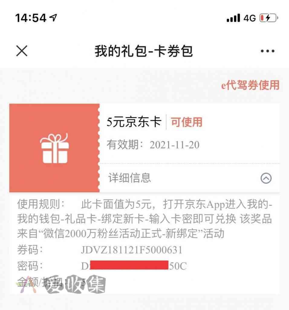 中国人保必中5元京东E卡-薅羊毛-羊毛线报网