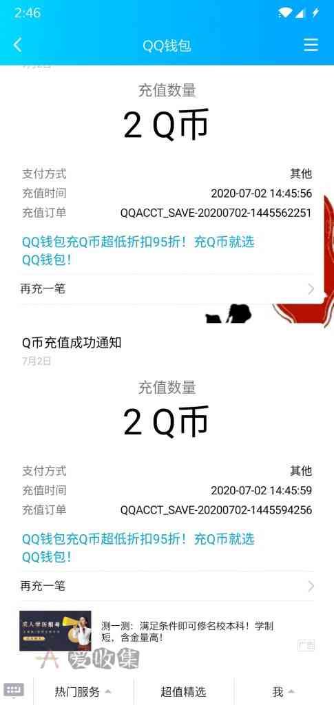 腾讯游戏预约抽Q币-龙之谷2免费领Q币-爱收集-羊毛线报网