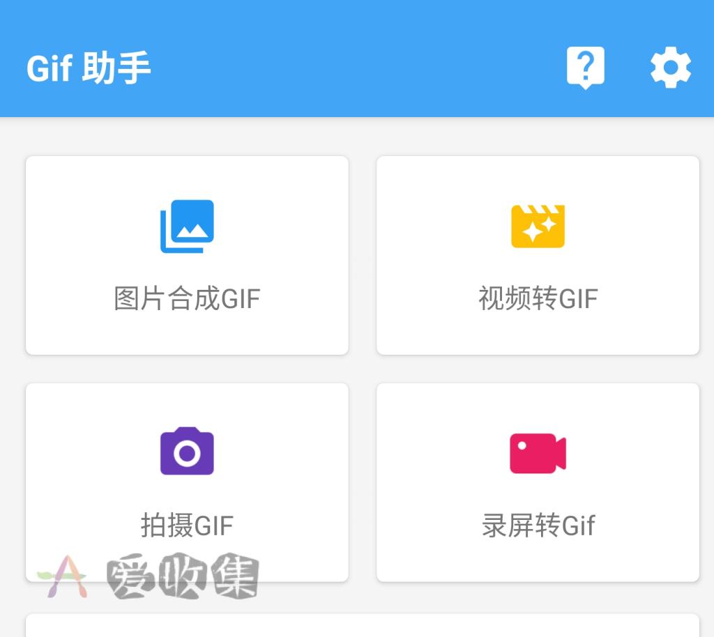 安卓GIF助手-快速制作GIF动图-GIF免费制作神器-爱收集-羊毛线报网