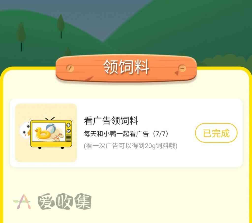 加油鸭-一款虚拟生产类养成游戏 1鸭蛋=1元-薅羊毛-羊毛线报网