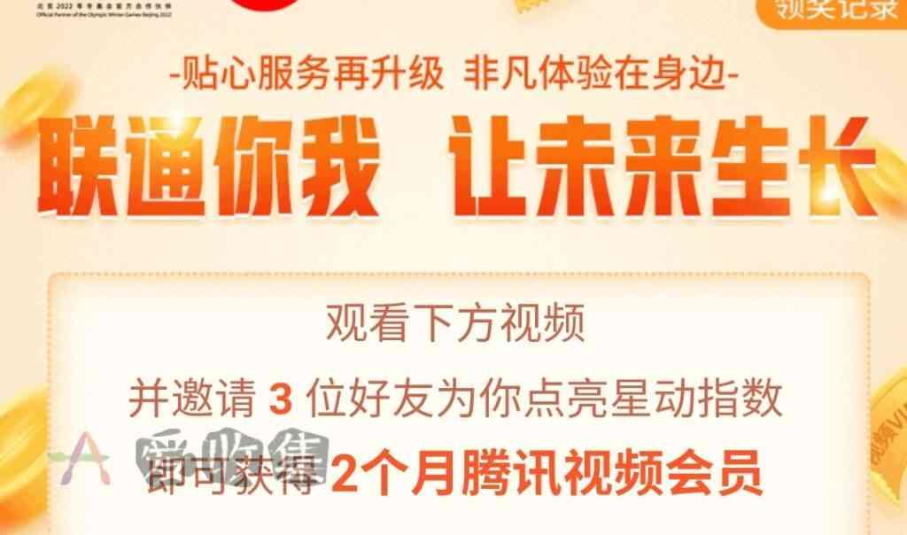 联通免费领取2月腾讯视频会员,仅限受邀用户-爱收集-羊毛线报网