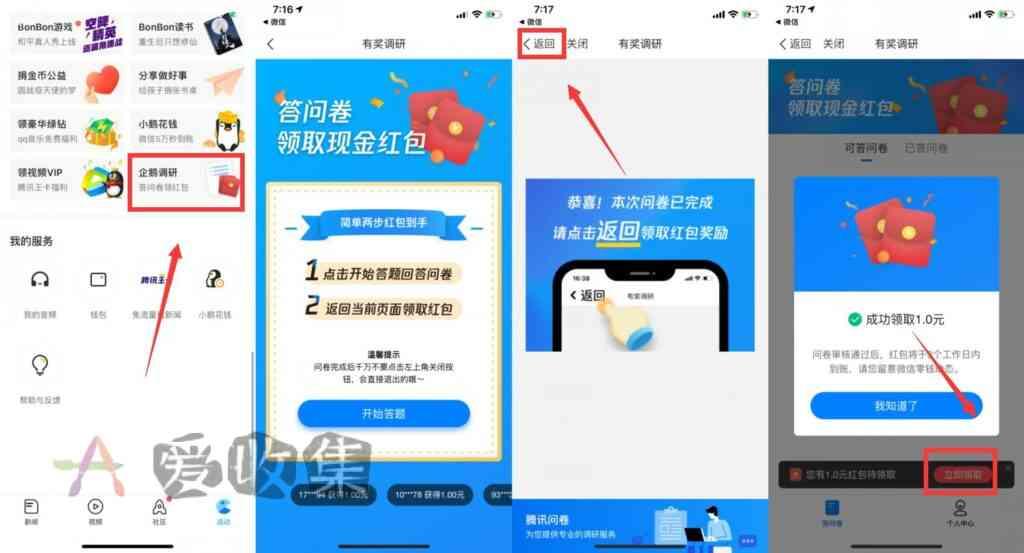 腾讯问卷App问卷抽1元微信红包-爱收集-羊毛线报网