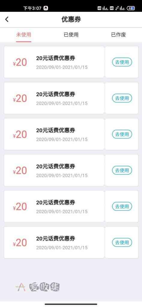 中国银行手机银行新客注册送20元话费券-爱收集-羊毛线报网