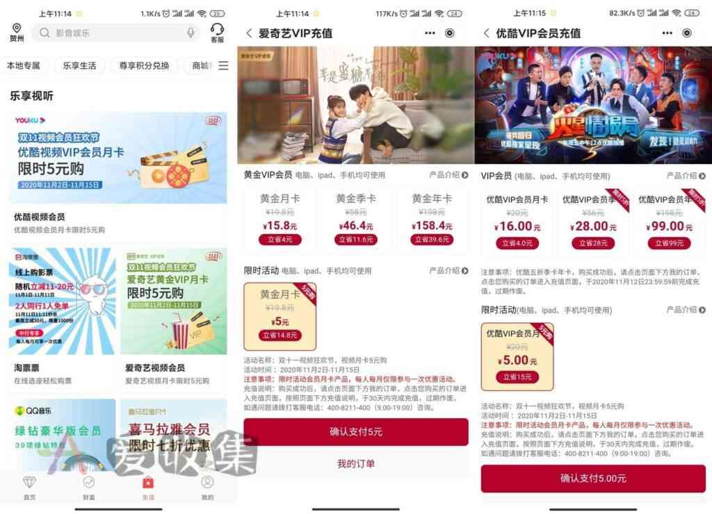 中国银行APP-乐享视听,爱奇艺优酷月卡只要5元-薅羊毛-羊毛线报网