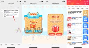 中国银行微银行,玩游戏抽视频月卡+京东券-薅羊毛-羊毛线报网