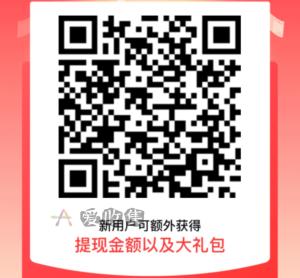 【淘宝特价版】财神送现金活动_新人首单免费-爱收集
