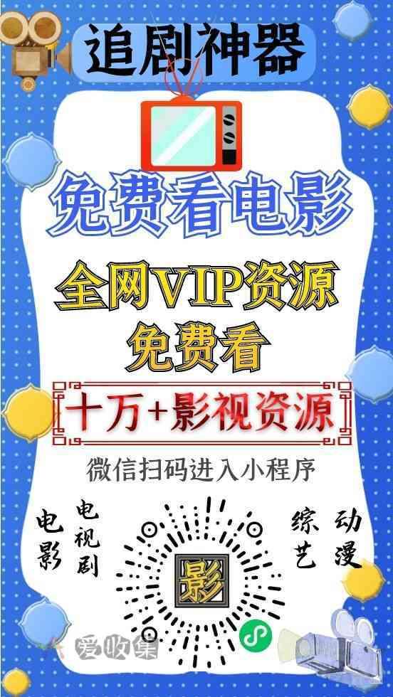 VIP电影_电视剧免费观看方法_不花一分钱看遍全网影视资源-爱收集