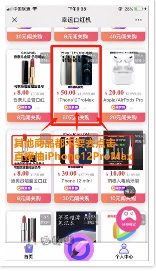 利用漏洞66元撸iphone12,最新薅羊毛市场教程免费送...-薅羊毛-羊毛线报网