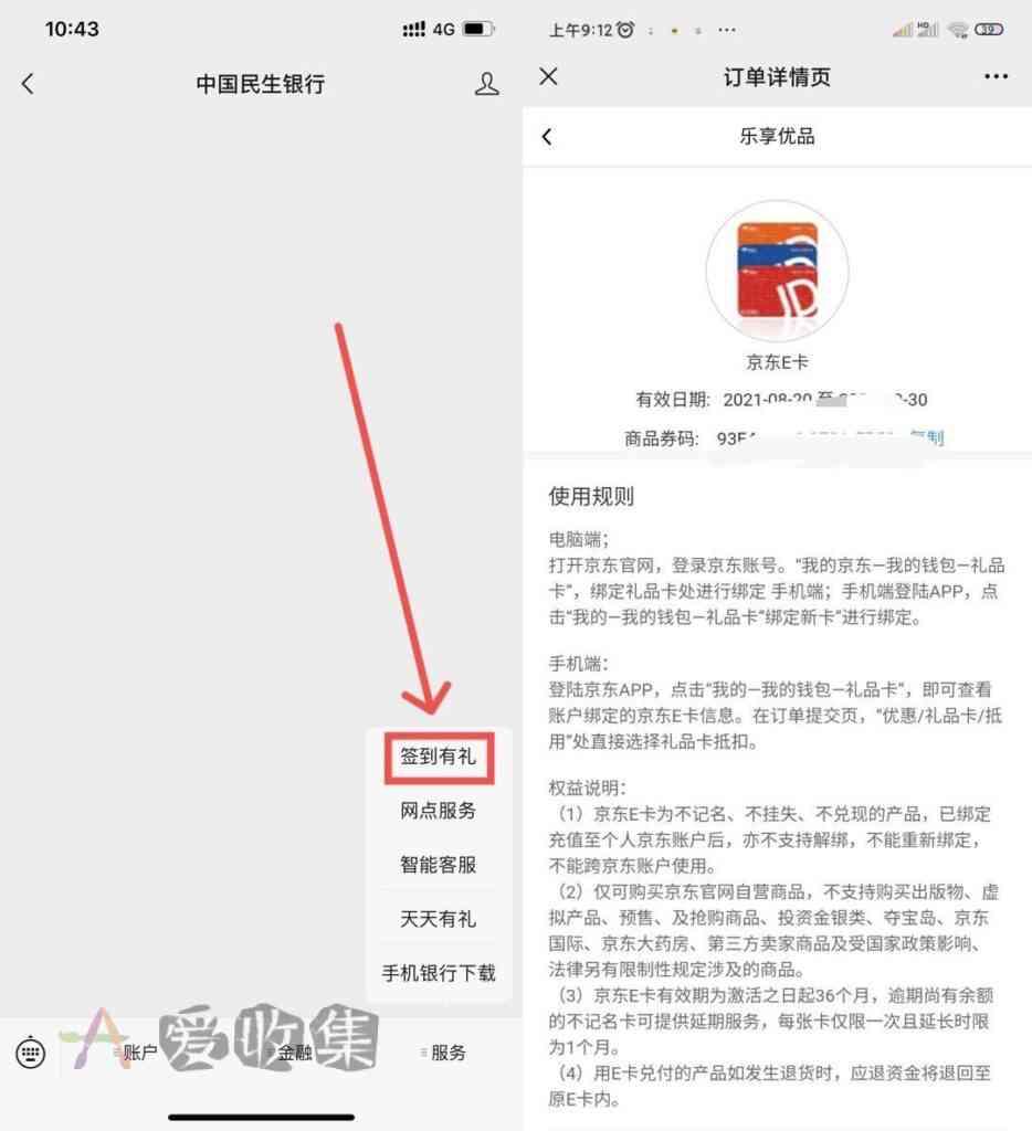 中国民生银行签到抽e卡-爱收集
