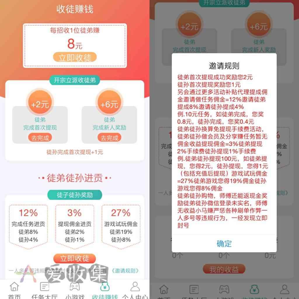 2021最新最火手机赚钱平台:小马赚APP-爱收集